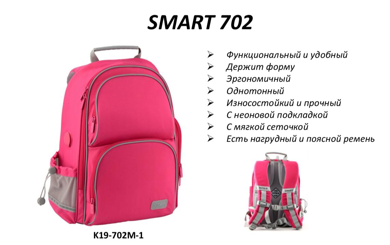 eb0392be1de1 Blog - Рюкзак школьный Kite Education K19-702M-1 Smart. Весь комплект.